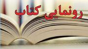 3 کتاب با محوریت انقلاب رونمایی شد