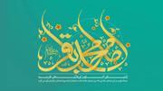 نماهنگ ولادت امام محمد باقر (ع)