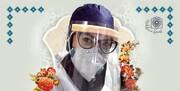شهادت پرستار باردار بیمارستان لقمان بر اثر کرونا