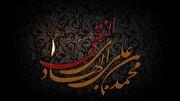 هیئتهای مذهبی شاخص فعال در سالروز شهادت امام هادی (ع) + جزئیات