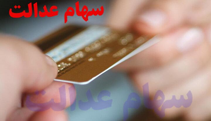 جزئیات دریافت کارت اعتباری سهام عدالت برای سهامداران