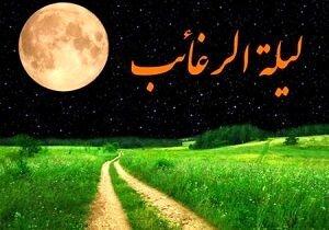 اعمال لیلة الرغائب؛ شب آرزوها