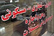 رهن املاک در تهران با ۱۰۰ تا ۲۰۰ میلیون تومان