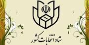 چگونگی ثبتنام غیرحضوری داوطلبان انتخابات شوراهای شهر