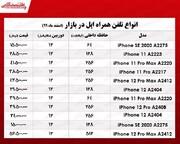 قیمت گوشی اپل/ امروز ۲ اسفند