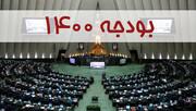 دلایل ایراد شورای نگهبان به انتشار اوراق در بودجه ۱۴۰۰