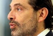 تلاش سعد حریری برای جلب رضایت سعودیها از دروازه فرانسه و امارات