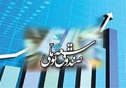 تعیین سهم صندوق توسعه ملی از درآمدهای نفتی
