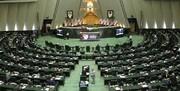 بیانیه ۲۲۶ نماینده درباره ضرورت توقف اجرای داوطلبانه پروتکل الحاقی