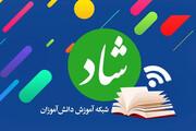 """محرومیت ۵۳ درصد دانشآموزان سیستان و بلوچستان از """"شاد"""""""