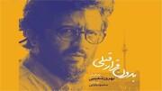 """فیلم""""بدون قرار قبلی"""" بهروز شعیبی در مشهد کلیدخورد"""