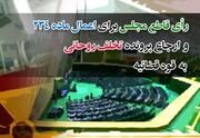 بیانیهای که مصوبه وکلای مردم را نقض کرد