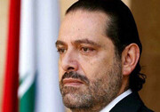 سعدحریری دست خالی از امارات به بیروت بازگشت