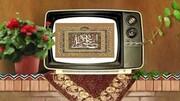 جشن تلویزیون در شب و روز میلاد حضرت علی (ع)