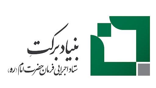 حمایت بنیاد برکت از ۶۰ هزار دانش آموز بازمانده از تحصیل/ افتتاح ۱۵۰۰ مدرسه در ۳۱ استان کشور