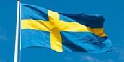 سوئد خواستار ادامه تلاشهای ایران برای حل و فصل سیاسی بحران یمن شد
