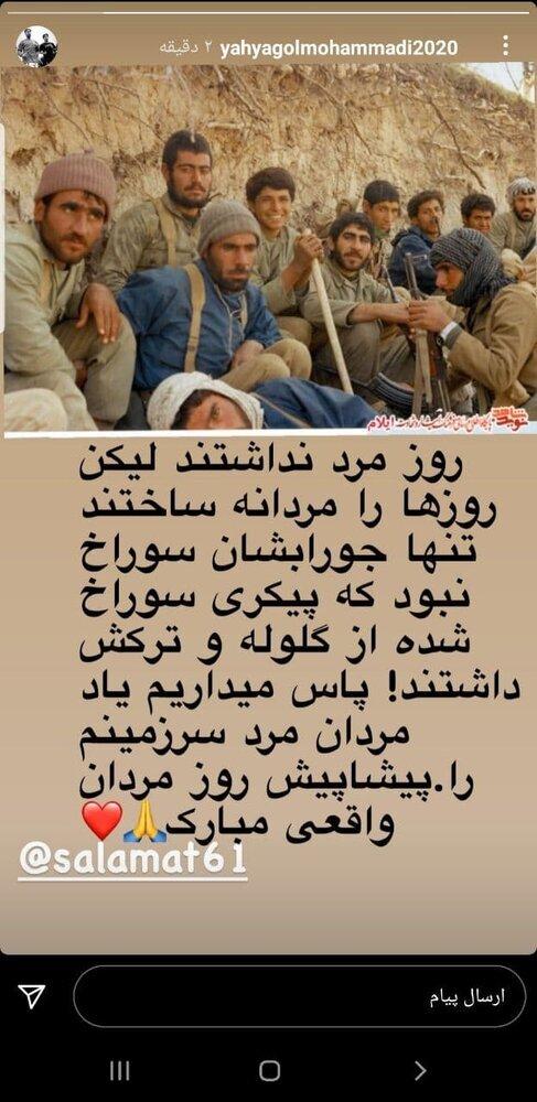 استوری یحیی گلمحمدی؛روز مرد نداشتند اما...