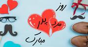 بزرگداشت روز میلاد حضرت علی (ع) و نکوداشت مقام پدر و مرد
