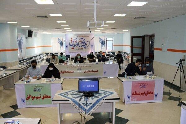 نخستین رویداد ملی رقابت تیمهای دانشجویی دانشگاه آزاد واحد تهران غرب
