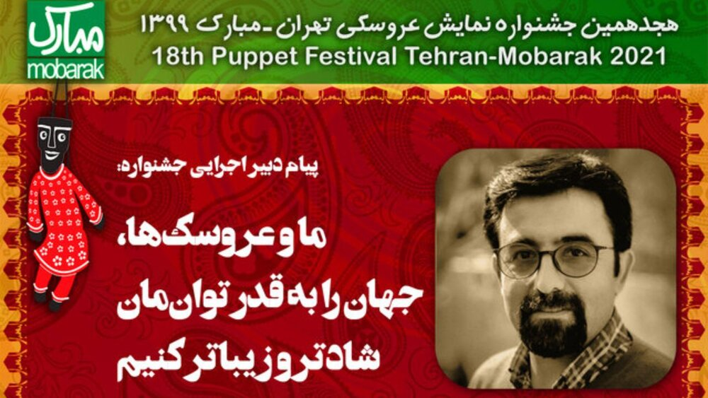 تیزر جشنواره نمایش عروسکی تهران منتشر شد