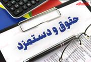 بخشنامه افزایش حقوق ابلاغ شد / جزئیات دستمزد سال ۱۴۰۰