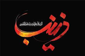 حضرت زینب(س)؛ الگوی بانوان امروز