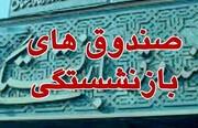 فوری/ مصوبه مهم مجلس برای صندوق های بازنشستگی
