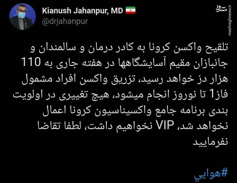 جهانپور: واکسن VIP نداریم، لطفا تقاضا نفرمایید