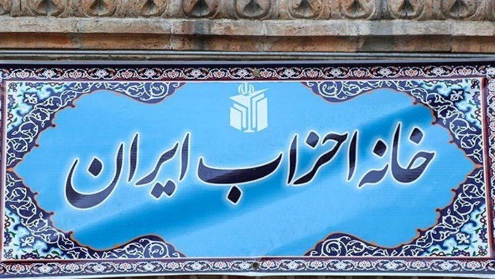 همایش خانه احزاب ایران برگزار میشود