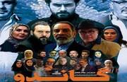 زمان پخش فصل دوم سریال گاندو