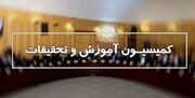 بررسی ادغام چند دانشگاه در کمیسیون آموزش مجلس