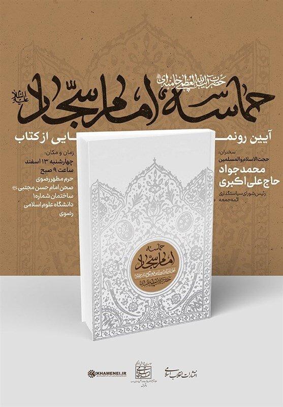 کتاب «حماسه امام سجاد (ع)» شامل بیانات رهبر معظم انقلاب