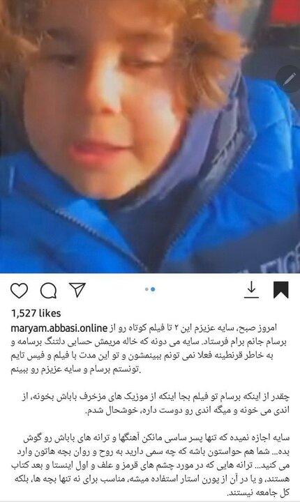 حمله تند خواهر همسر سابق ساسی مانکن به این خواننده