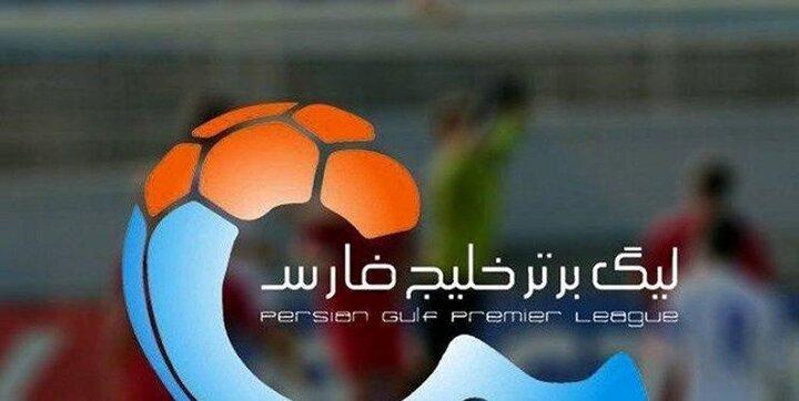 برنامه هفتههای هجدهم، نوزدهم و بیستم لیگ برتر