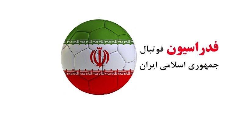 ارسال درخواست ایران برای میزبانی گروهی C مقدماتی جام جهانی به AFC