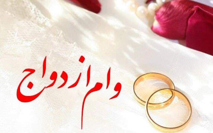 جزئیات وام ازدواج ازدواج در سال ۱۴۰۰