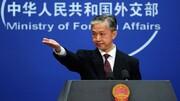 انتقاد چین از اعمال تحریمهای یکجانبه آمریکا