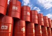 قیمت نفت در ۳۰ فروردین ۱۴۰۰