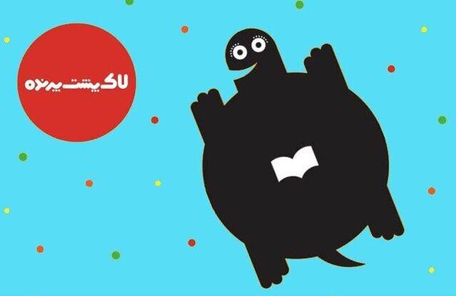 اهدای نشان ویژه «لاکپشت پرنده» به احمدرضا احمدی و فیروزه گلمحمدی