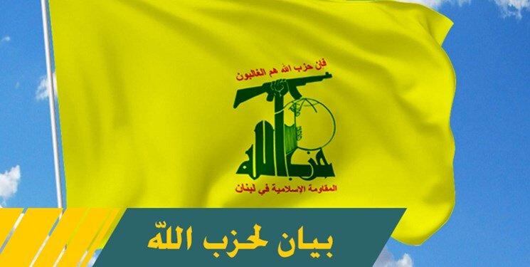 بیانیه حزبالله درباره سفر پاپ فرانسیس به عراق