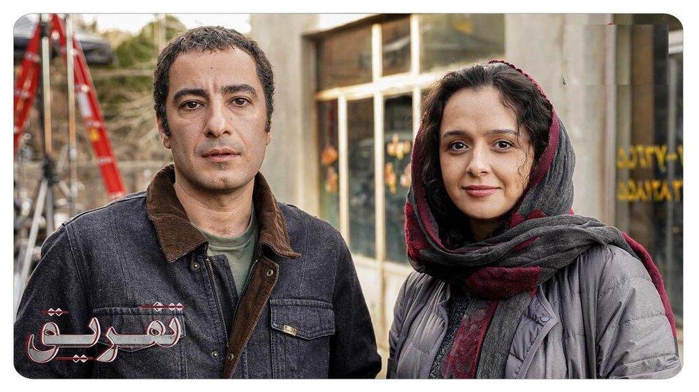 شروع فیلمبرداری «تفریق» با بازی نوید محمدزاده و ترانه علیدوستی