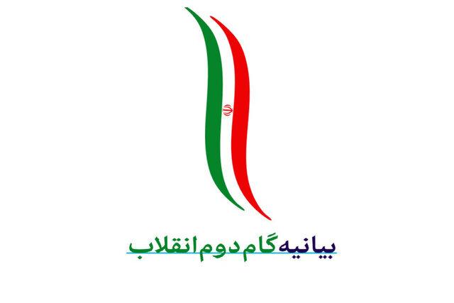رئیس جمهور تراز گام دوم انقلاب