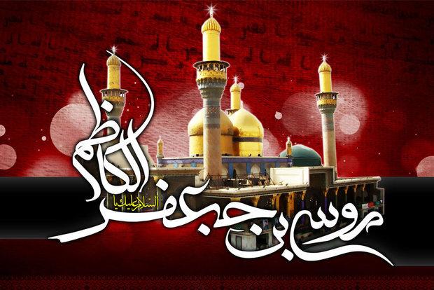 امام کاظم(ع)؛ الگوی کظم غیظ