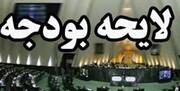 ارسال ایرادات شورای نگهبان به لایحه بودجه 1400 به مجلس