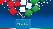 مشکلات اقتصادی کشور با انتخاب فردی کاردان در انتخابات رفع میشود