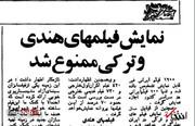 ۱۲۰۰ فیلم ایرانی غیر قابل نمایش تشخیص داده شد