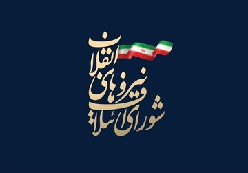 آغاز فرآیند انتخاب فهرست شورای ائتلاف برای شورای شهر تهران از هفته آینده