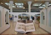 اعلام ساعت بازدید از موزه ملی قرآن در ایام نوروز
