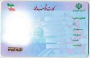 پیشنهاد «درج نام مادر در کارت ملی» به کجا رسید؟