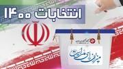 آغاز نام نویسی داوطلبان انتخابات میاندورهای مجلس